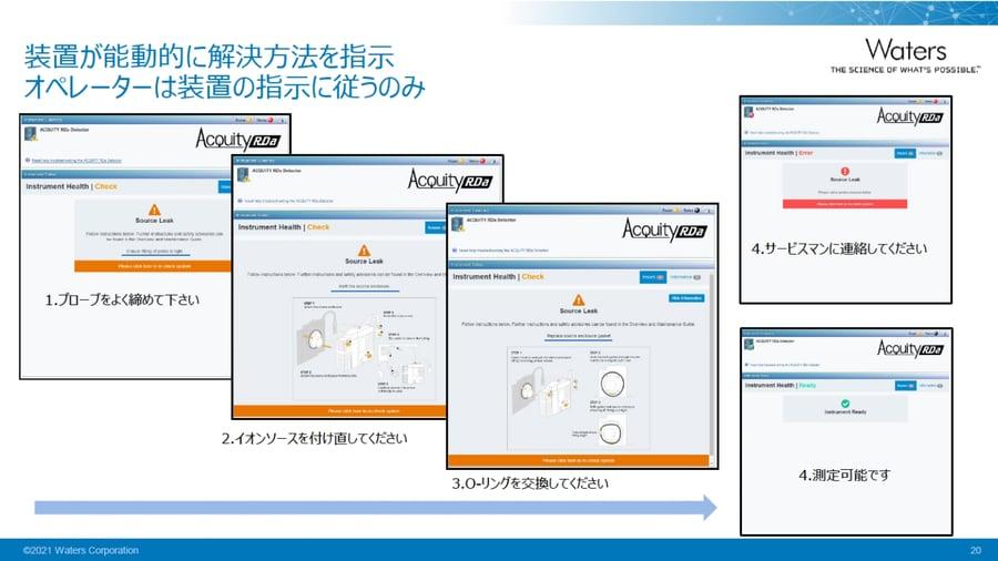 japan_smartms_2021_page-0019