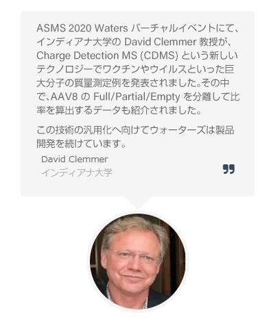 David Clemmer